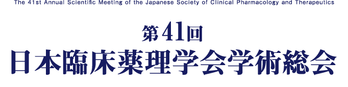 第41回日本臨床薬理学会学術総会(The 41st Annual Scientific Meeting of the Japanese Society of Clinical Pharmacology and Therapeutics)